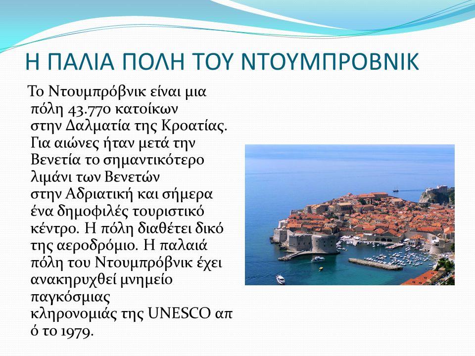 Η ΠΑΛΙΑ ΠΟΛΗ ΤΟΥ ΝΤΟΥΜΠΡΟΒΝΙΚ Το Ντουμπρόβνικ είναι μια πόλη 43.770 κατοίκων στην Δαλματία της Κροατίας.