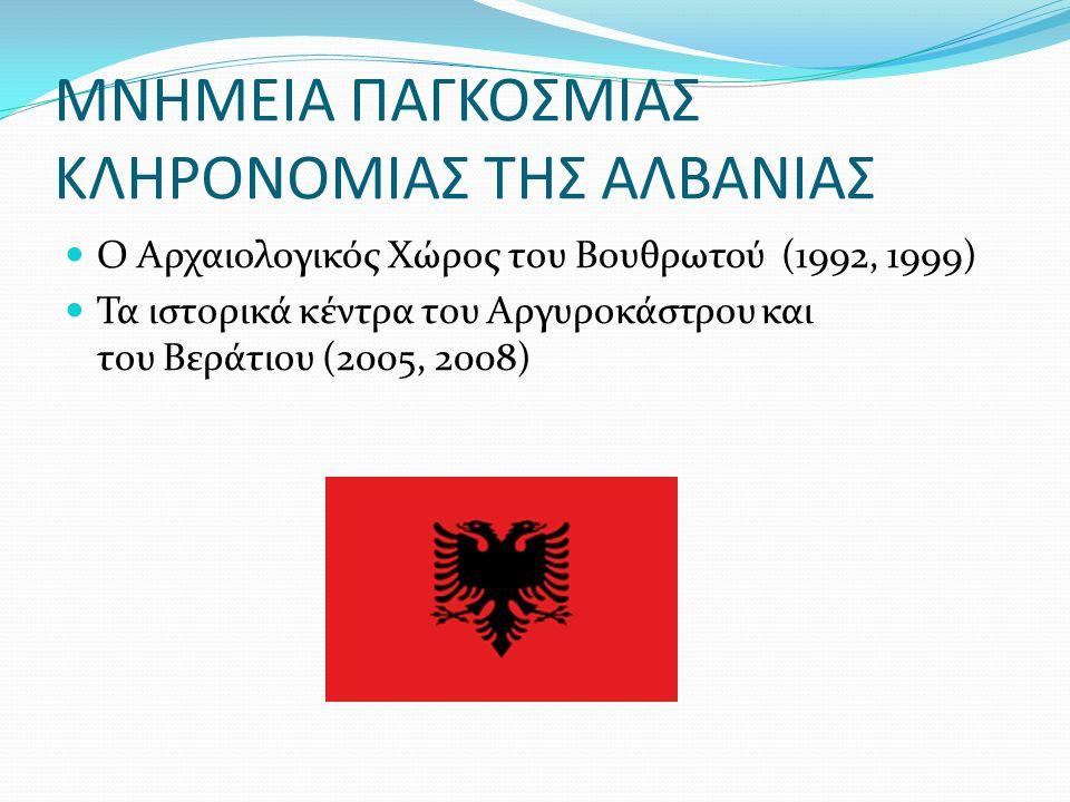 ΜΝΗΜΕΙΑ ΠΑΓΚΟΣΜΙΑΣ ΚΛΗΡΟΝΟΜΙΑΣ ΤΗΣ ΑΛΒΑΝΙΑΣ Ο Αρχαιολογικός Χώρος του Βουθρωτού (1992, 1999) Τα ιστορικά κέντρα του Αργυροκάστρου και του Βεράτιου (2005, 2008)