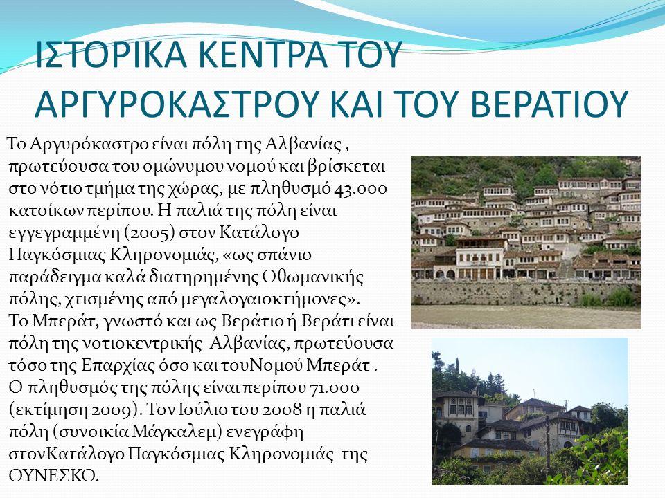 ΙΣΤΟΡΙΚΑ ΚΕΝΤΡΑ ΤΟΥ ΑΡΓΥΡΟΚΑΣΤΡΟΥ ΚΑΙ ΤΟΥ ΒΕΡΑΤΙΟΥ Το Αργυρόκαστρο είναι πόλη της Αλβανίας, πρωτεύουσα του ομώνυμου νομού και βρίσκεται στο νότιο τμήμα της χώρας, με πληθυσμό 43.000 κατοίκων περίπου.
