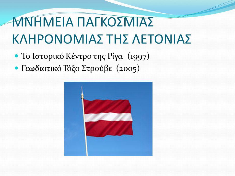 ΜΝΗΜΕΙΑ ΠΑΓΚΟΣΜΙΑΣ ΚΛΗΡΟΝΟΜΙΑΣ ΤΗΣ ΛΕΤΟΝΙΑΣ Το Ιστορικό Κέντρο της Ρίγα (1997) Γεωδαιτικό Τόξο Στρούβε (2005)