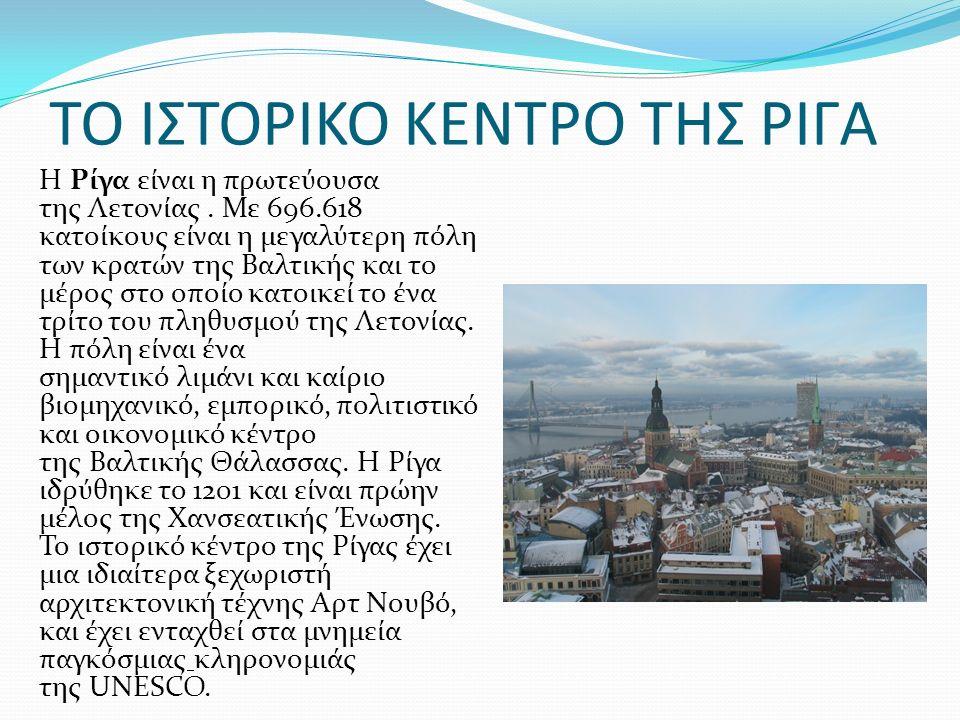 ΤΟ ΙΣΤΟΡΙΚΟ ΚΕΝΤΡΟ ΤΗΣ ΡΙΓΑ Η Ρίγα είναι η πρωτεύουσα της Λετονίας.