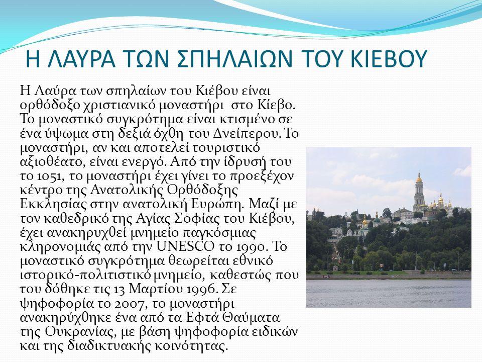 Η ΛΑΥΡΑ ΤΩΝ ΣΠΗΛΑΙΩΝ ΤΟΥ ΚΙΕΒΟΥ Η Λαύρα των σπηλαίων του Κιέβου είναι ορθόδοξο χριστιανικό μοναστήρι στο Κίεβο.