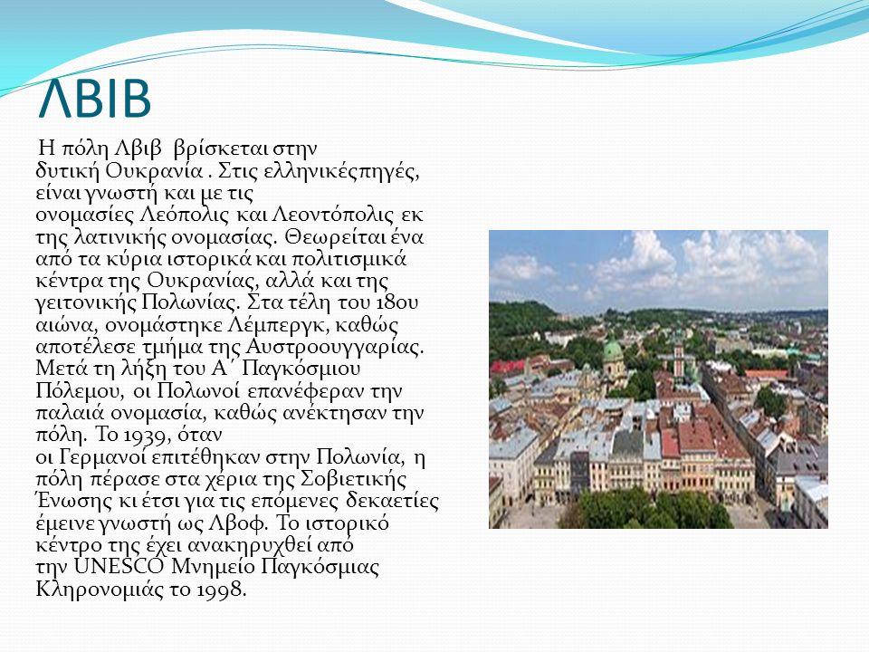 ΛΒΙΒ Η πόλη Λβιβ βρίσκεται στην δυτική Ουκρανία.