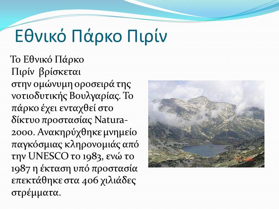 Εθνικό Πάρκο Πιρίν Το Εθνικό Πάρκο Πιρίν βρίσκεται στην ομώνυμη οροσειρά της νοτιοδυτικής Βουλγαρίας.