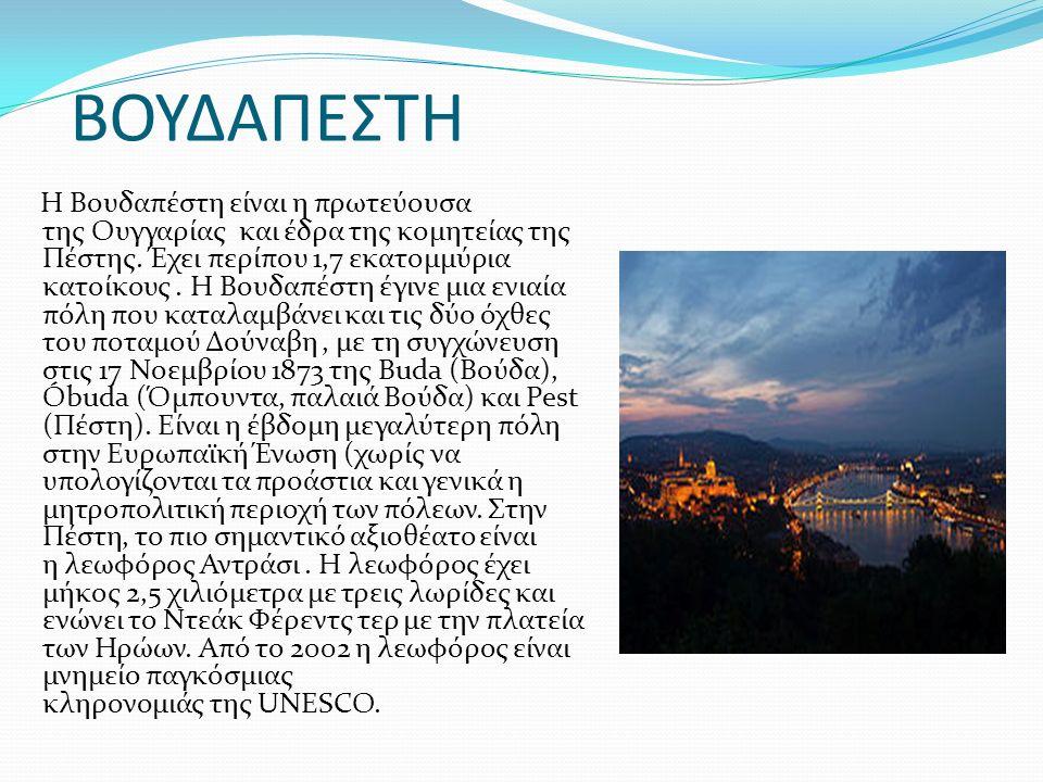 ΒΟΥΔΑΠΕΣΤΗ Η Βουδαπέστη είναι η πρωτεύουσα της Ουγγαρίας και έδρα της κομητείας της Πέστης.