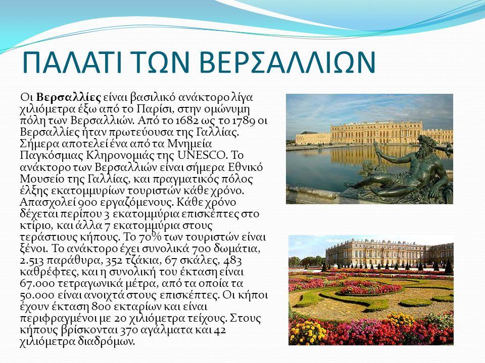 ΠΑΛΑΤΙ ΤΩΝ ΒΕΡΣΑΛΛΙΩΝ Οι Βερσαλλίες είναι βασιλικό ανάκτορο λίγα χιλιόμετρα έξω από το Παρίσι, στην ομώνυμη πόλη των Βερσαλλιών.