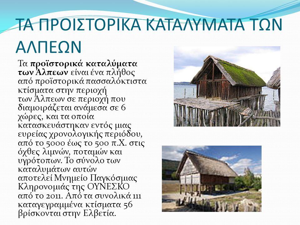 ΤΑ ΠΡΟΙΣΤΟΡΙΚΑ ΚΑΤΑΛΥΜΑΤΑ ΤΩΝ ΑΛΠΕΩΝ Τα προϊστορικά καταλύματα των Άλπεων είναι ένα πλήθος από προϊστορικά πασσαλόκτιστα κτίσματα στην περιοχή των Άλπεων σε περιοχή που διαμοιράζεται ανάμεσα σε 6 χώρες, και τα οποία κατασκευάστηκαν εντός μιας ευρείας χρονολογικής περιόδου, από το 5000 έως το 500 π.Χ.