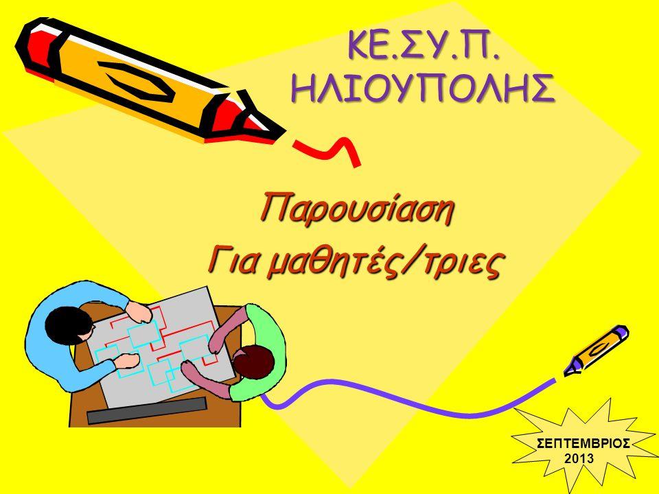 1.Κοινό εκπαιδευτικό πρόγραμμα (Μαθήματα Γενικής Παιδείας) 2.Μαθήματα Ομάδων Προσανατολισμού Α)1 η Ο.Π.