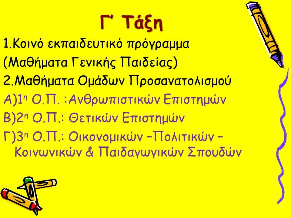 1.Κοινό εκπαιδευτικό πρόγραμμα (Μαθήματα Γενικής Παιδείας) 2.Μαθήματα Ομάδων Προσανατολισμού Α)1 η Ο.Π. :Ανθρωπιστικών Επιστημών Β)2 η Ο.Π.: Θετικών Ε