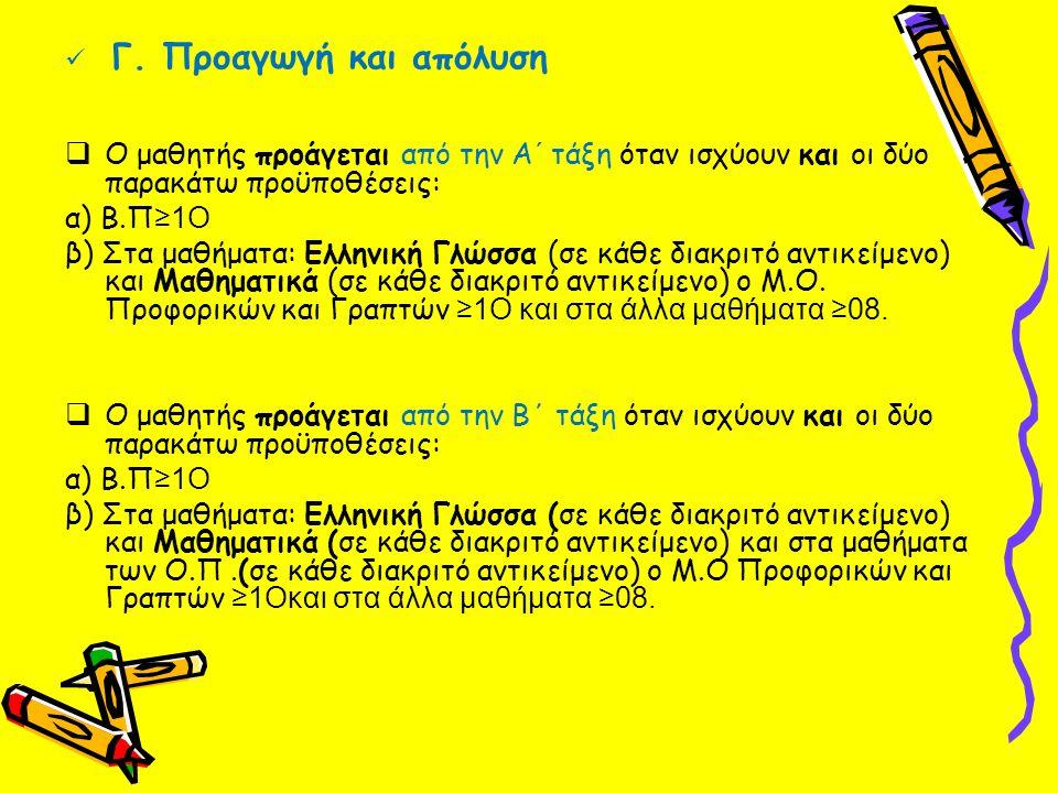 Γ. Προαγωγή και απόλυση  Ο μαθητής προάγεται από την Α ΄ τάξη όταν ισχύουν και οι δύο παρακάτω προϋποθέσεις: α) Β.Π ≥1Ο β) Στα μαθήματα: Ελληνική Γλώ