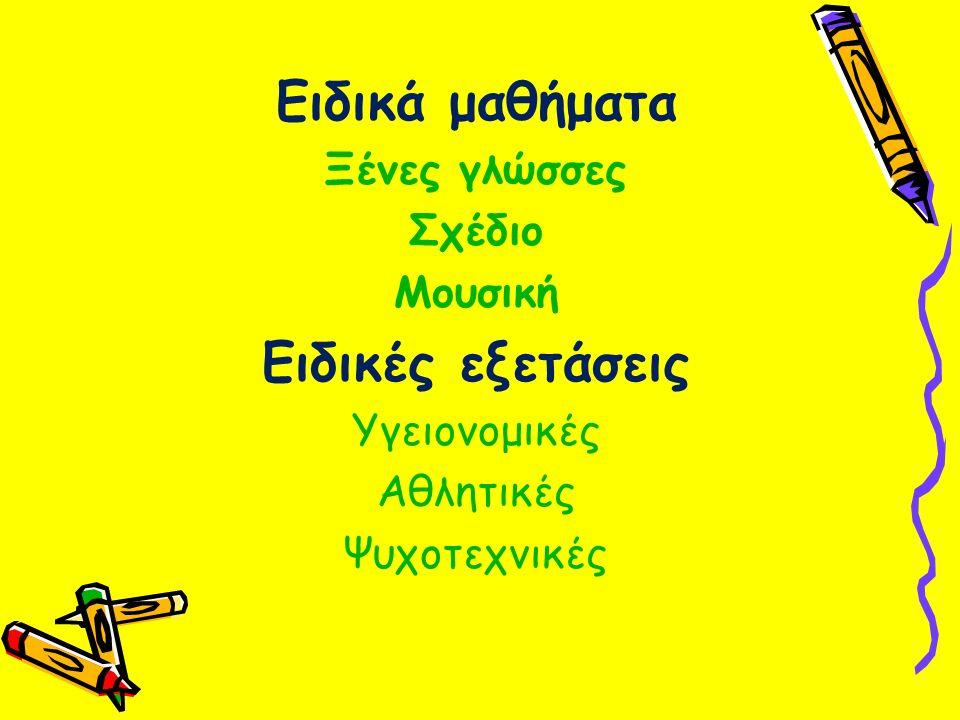 Ειδικά μαθήματα Ξένες γλώσσες Σχέδιο Μουσική Ειδικές εξετάσεις Υγειονομικές Αθλητικές Ψυχοτεχνικές