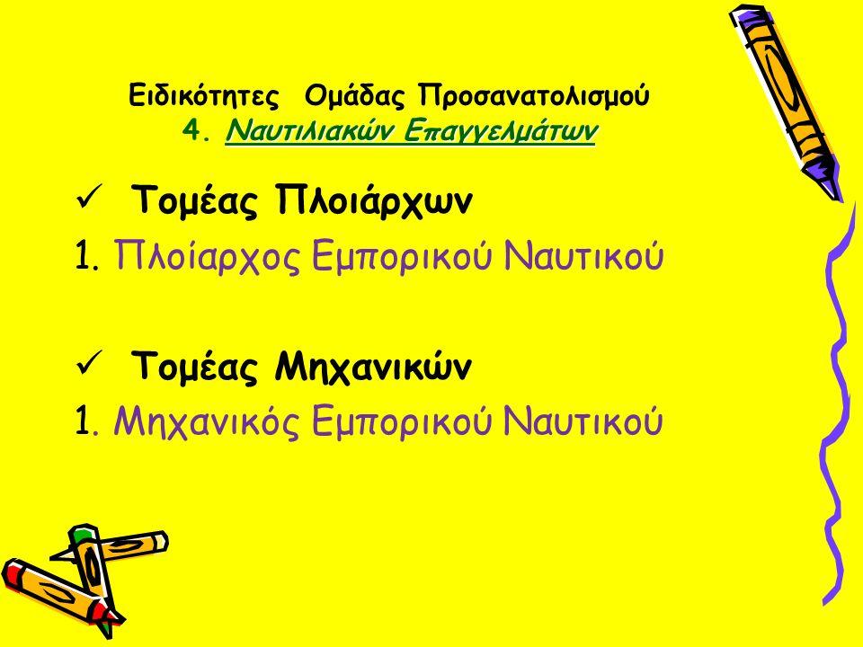 Ναυτιλιακών Επαγγελμάτων Ειδικότητες Ομάδας Προσανατολισμού 4.