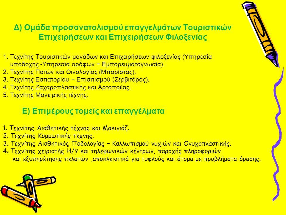 Δ) Ομάδα προσανατολισμού επαγγελμάτων Τουριστικών Επιχειρήσεων και Επιχειρήσεων Φιλοξενίας 1. Τεχνίτης Τουριστικών μονάδων και Επιχειρήσεων φιλοξενίας
