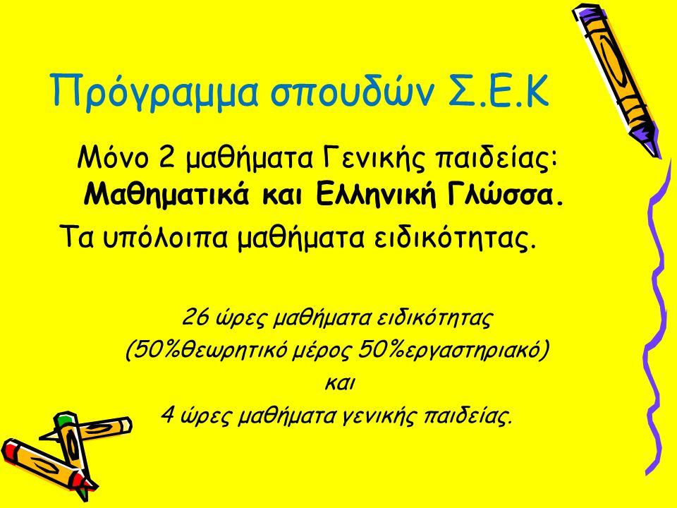 Πρόγραμμα σπουδών Σ.Ε.Κ Μόνο 2 μαθήματα Γενικής παιδείας: Μαθηματικά και Ελληνική Γλώσσα. Τα υπόλοιπα μαθήματα ειδικότητας. 26 ώρες μαθήματα ειδικότητ