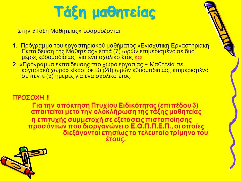 Τάξη μαθητείας Στην «Τάξη Μαθητείας» εφαρμόζονται: 1. Πρόγραμμα του εργαστηριακού μαθήματος «Ενισχυτική Εργαστηριακή Εκπαίδευση της Μαθητείας» επτά (7