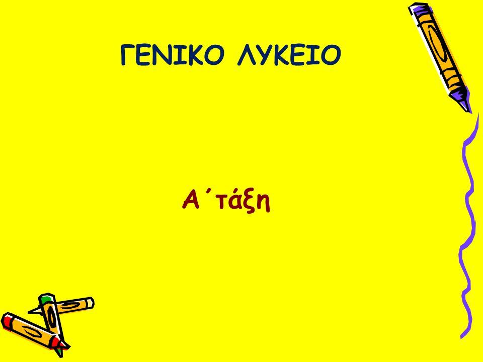 Μαθήματα Γενικής Παιδείας – Κοινού Προγράμματος A' Tάξη Ώρες Ελληνική Γλώσσα 1 Αρχαία Ελληνική Γλώσσα και Γραμματεία5 Νέα Ελληνική Γλώσσα2 Νέα Ελληνική Λογοτεχνία2 Θρησκευτικά2 Ιστορία2 Μαθηματικά 2 Άλγεβρα3 Γεωμετρία2 Ξένη Γλώσσα (Αγγλικά ή Γαλλικά ή Γερμανικά)2 Φυσικές Επιστήμες 3 Φυσική2 Χημεία2 Βιολογία2 Φυσική Αγωγή2 Πολιτική Παιδεία (Οικονομία, Πολιτικοί Θεσμοί & Αρχές Δικαίου και Κοινωνιολογία) 3 Ερευνητική Εργασία (project)2 Μαθήματα Επιλογής: 1 από τα 4Ώρες Εφαρμογές Πληροφορικής2 Γεωλογία και Διαχείριση Φυσικών Πόρων2 Ελληνικός και Ευρωπαϊκός Πολιτισμός2 Καλλιτεχνική Παιδεία2 Γενικό Σύνολο Κοινού Προγράμματος35 ώρες