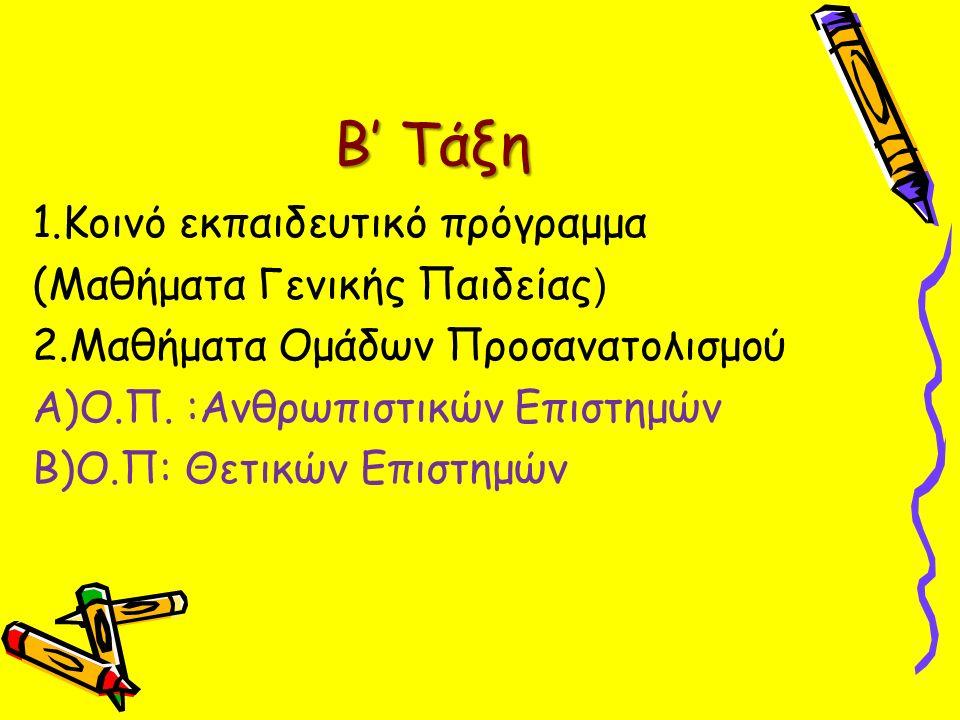 Μαθήματα Γενικής Παιδείας – Κοινού Προγράμματος Β' Τάξη Ώρες Ελληνική Γλώσσα 1 Αρχαία Ελληνική Γλώσσα και Γραμματεία2 Νέα Ελληνική Γλώσσα2 Νέα Ελληνική Λογοτεχνία2 Θρησκευτικά2 Ιστορία2 Μαθηματικά 2 Άλγεβρα3 Γεωμετρία2 Ξένη Γλώσσα (Αγγλικά ή Γαλλικά ή Γερμανικά)2 Φυσικές Επιστήμες 3 Φυσική2 Χημεία2 Βιολογία2 Φυσική Αγωγή1 Πολιτική Παιδεία (Οικονομία, Πολιτικοί Θεσμοί & Αρχές Δικαίου και Κοινωνιολογία)2 Ερευνητική Εργασία (project)1 Φιλοσοφία2 Εισαγωγή στις Αρχές Επιστήμης των Η/Υ1 Γενικό Σύνολο Κοινού Προγράμματος30ώρες