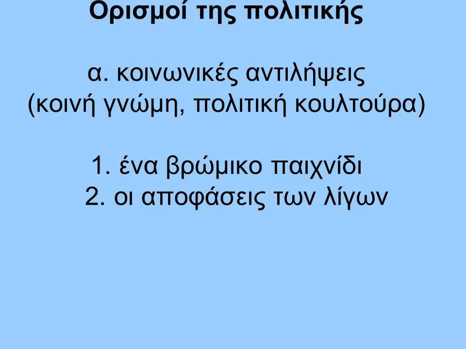 Ορισμοί της πολιτικής α.κοινωνικές αντιλήψεις (κοινή γνώμη, πολιτική κουλτούρα) 1.