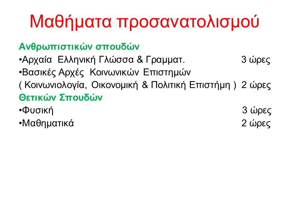 Μαθήματα προσανατολισμού Ανθρωπιστικών σπουδών Αρχαία Ελληνική Γλώσσα & Γραμματ.