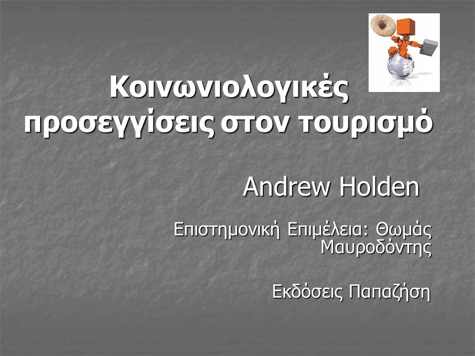 Κοινωνιολογικές προσεγγίσεις στον τουρισμό Andrew Holden Επιστημονική Επιμέλεια: Θωμάς Μαυροδόντης Εκδόσεις Παπαζήση