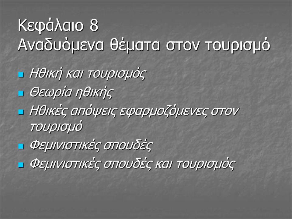 Κεφάλαιο 8 Αναδυόμενα θέματα στον τουρισμό Ηθική και τουρισμός Ηθική και τουρισμός Θεωρία ηθικής Θεωρία ηθικής Ηθικές απόψεις εφαρμοζόμενες στον τουρισμό Ηθικές απόψεις εφαρμοζόμενες στον τουρισμό Φεμινιστικές σπουδές Φεμινιστικές σπουδές Φεμινιστικές σπουδές και τουρισμός Φεμινιστικές σπουδές και τουρισμός