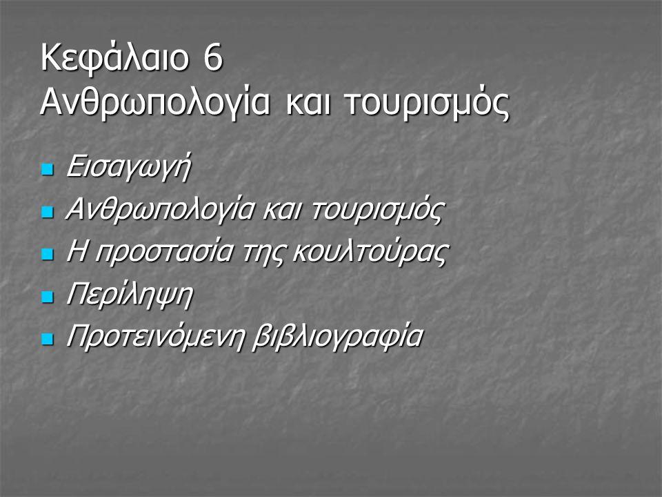Κεφάλαιο 6 Ανθρωπολογία και τουρισμός Εισαγωγή Εισαγωγή Ανθρωπολογία και τουρισμός Ανθρωπολογία και τουρισμός Η προστασία της κουλτούρας Η προστασία της κουλτούρας Περίληψη Περίληψη Προτεινόμενη βιβλιογραφία Προτεινόμενη βιβλιογραφία