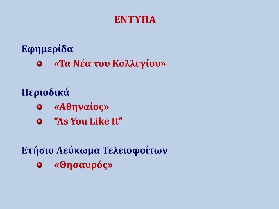"""ΕΝΤΥΠΑ Εφημερίδα «Τα Νέα του Κολλεγίου» Περιοδικά «Αθηναίος» """"As You Like It"""" Ετήσιο Λεύκωμα Τελειοφοίτων «Θησαυρός»"""