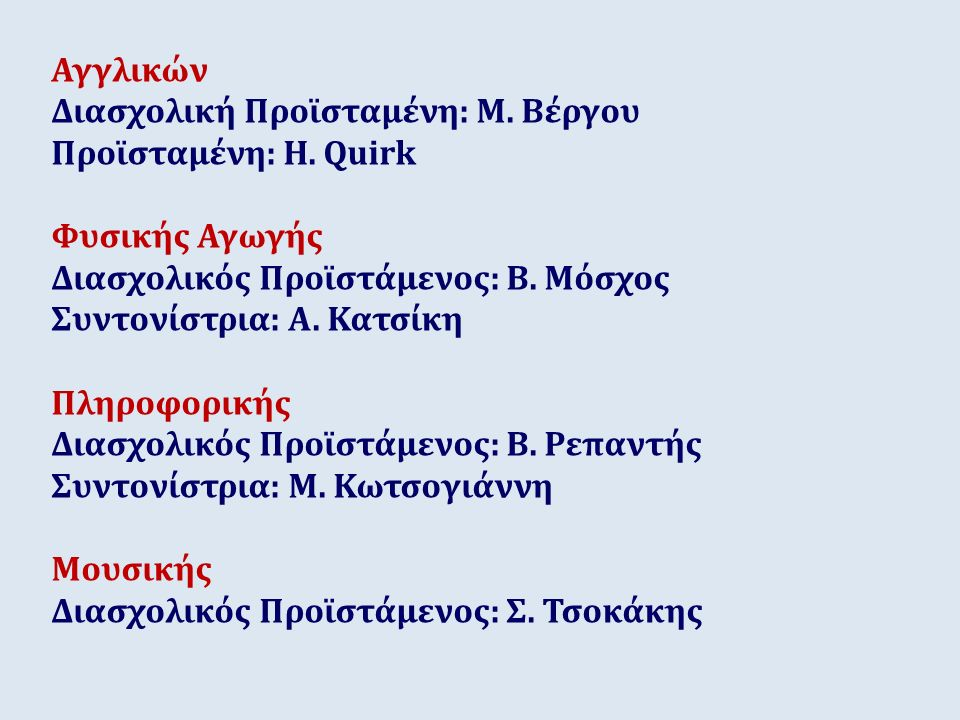 ΜΑΘΗΤΙΚΕΣ ΔΡΑΣΤΗΡΙΟΤΗΤΕΣ Δεκαπενταμελές Μαθητικό Συμβούλιο Πενταμελή Συμβούλια Όμιλοι Πανηγύρι Εξόρμηση Έντυπα 15