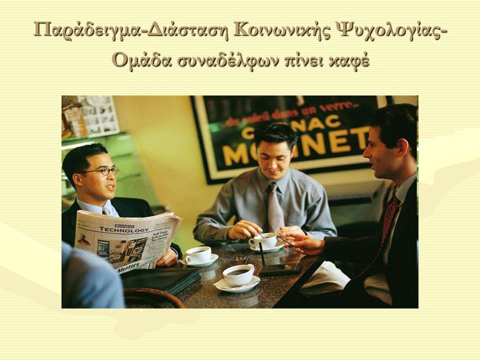 Παράδειγμα-Διάσταση Κοινωνικής Ψυχολογίας- Ομάδα συναδέλφων πίνει καφέ