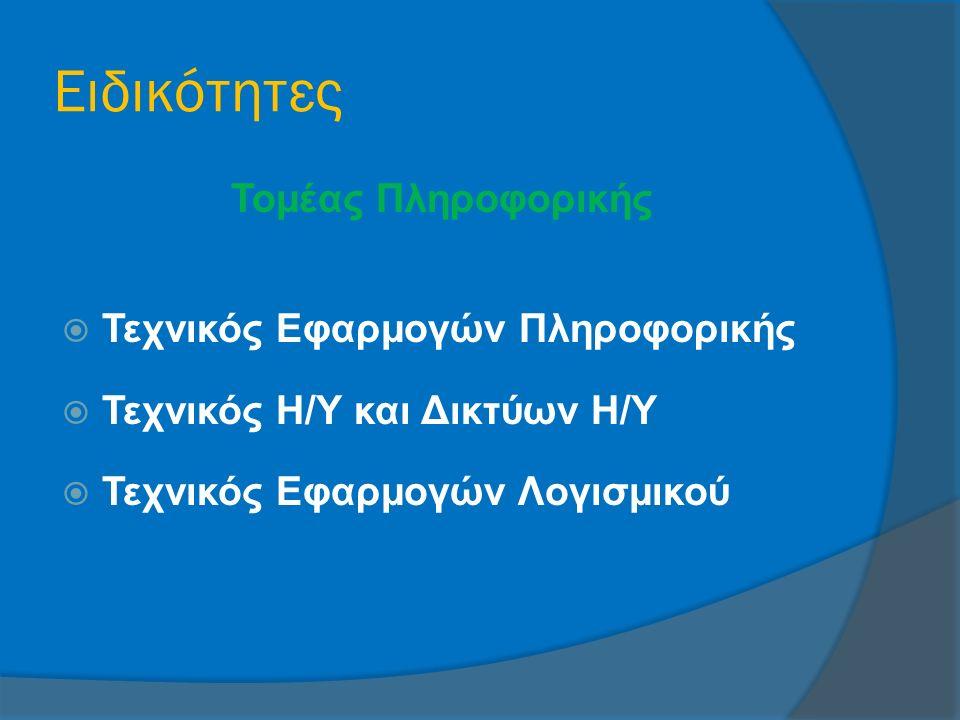 Ειδικότητες Τομέας Πληροφορικής  Τεχνικός Εφαρμογών Πληροφορικής  Τεχνικός Η/Υ και Δικτύων Η/Υ  Τεχνικός Εφαρμογών Λογισμικού