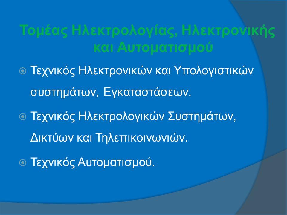 Τομέας Ηλεκτρολογίας, Ηλεκτρονικής και Αυτοματισμού  Τεχνικός Ηλεκτρονικών και Υπολογιστικών συστημάτων, Εγκαταστάσεων.