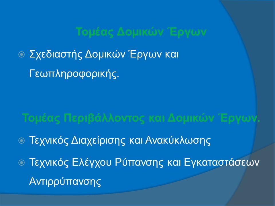 Τομέας Δομικών Έργων  Σχεδιαστής Δομικών Έργων και Γεωπληροφορικής.