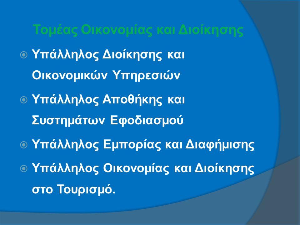Τομέας Οικονομίας και Διοίκησης  Υπάλληλος Διοίκησης και Οικονομικών Υπηρεσιών  Υπάλληλος Αποθήκης και Συστημάτων Εφοδιασμού  Υπάλληλος Εμπορίας και Διαφήμισης  Υπάλληλος Οικονομίας και Διοίκησης στο Τουρισμό.