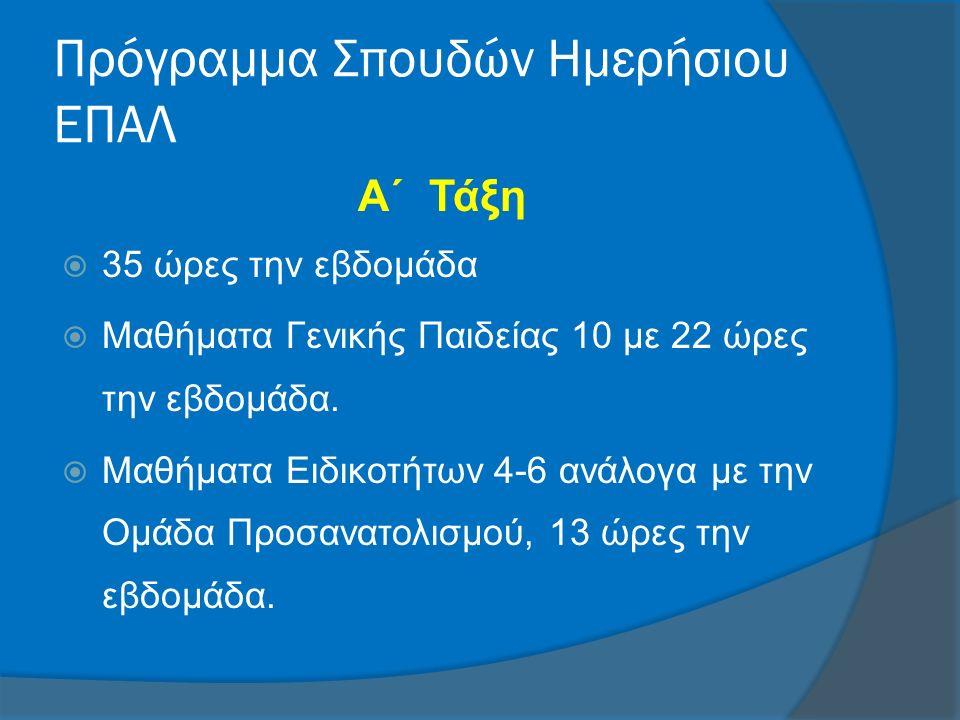 Πρόγραμμα Σπουδών Ημερήσιου ΕΠΑΛ Α΄ Τάξη  35 ώρες την εβδομάδα  Μαθήματα Γενικής Παιδείας 10 με 22 ώρες την εβδομάδα.