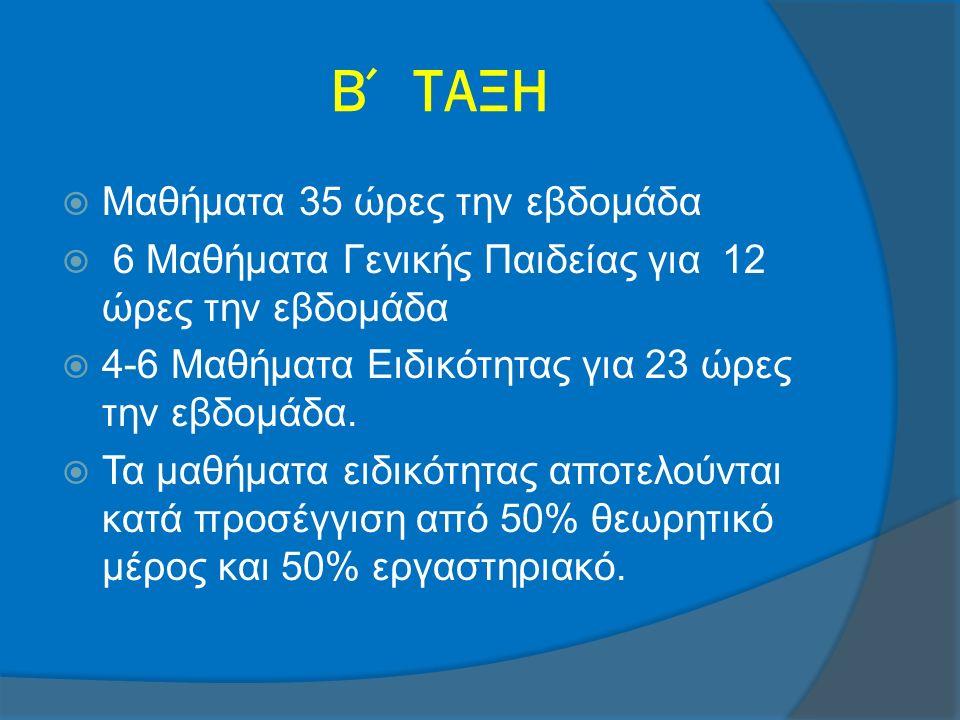 Β΄ ΤΑΞΗ  Μαθήματα 35 ώρες την εβδομάδα  6 Μαθήματα Γενικής Παιδείας για 12 ώρες την εβδομάδα  4-6 Μαθήματα Ειδικότητας για 23 ώρες την εβδομάδα.