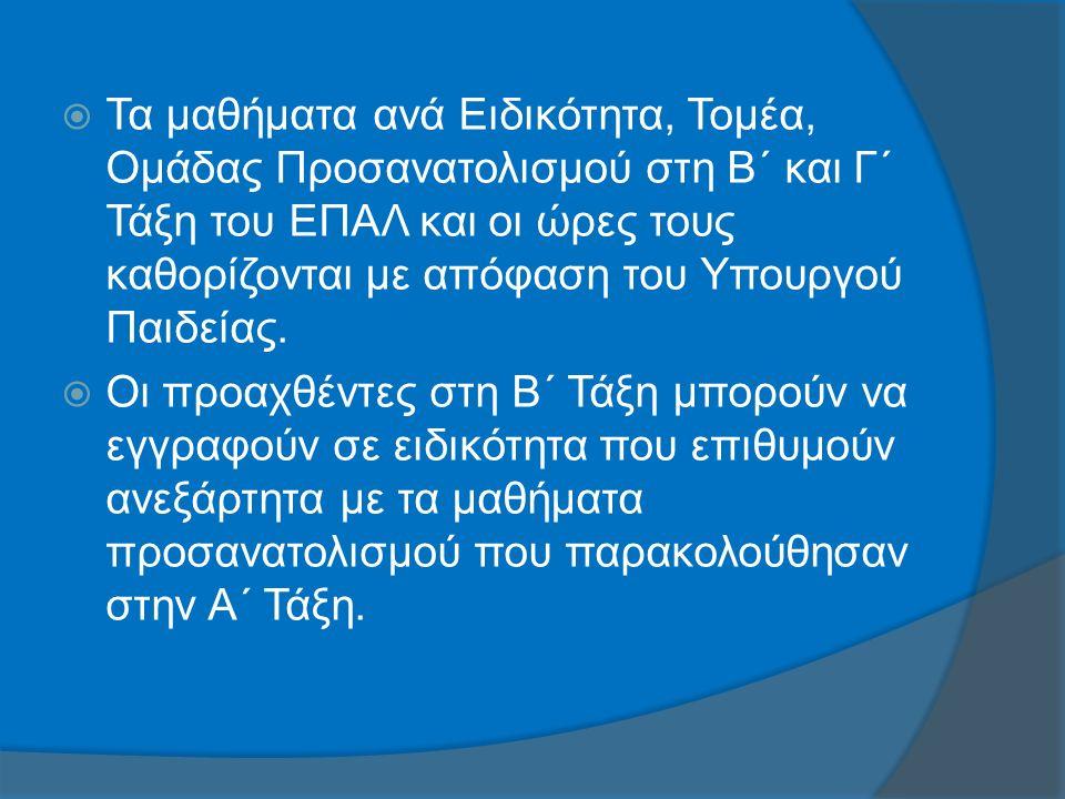  Τα μαθήματα ανά Ειδικότητα, Τομέα, Ομάδας Προσανατολισμού στη Β΄ και Γ΄ Τάξη του ΕΠΑΛ και οι ώρες τους καθορίζονται με απόφαση του Υπουργού Παιδείας.