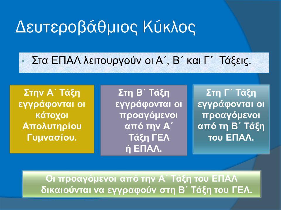 Δευτεροβάθμιος Κύκλος Στα ΕΠΑΛ λειτουργούν οι Α΄, Β΄ και Γ΄ Τάξεις.