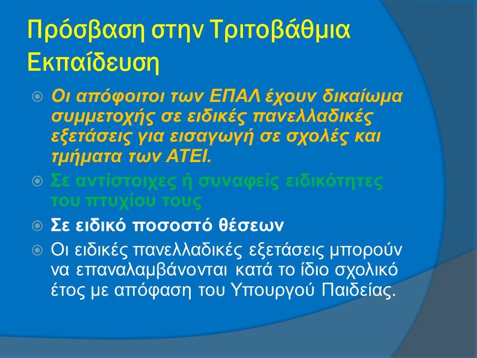 Πρόσβαση στην Τριτοβάθμια Εκπαίδευση  Οι απόφοιτοι των ΕΠΑΛ έχουν δικαίωμα συμμετοχής σε ειδικές πανελλαδικές εξετάσεις για εισαγωγή σε σχολές και τμήματα των ΑΤΕΙ.