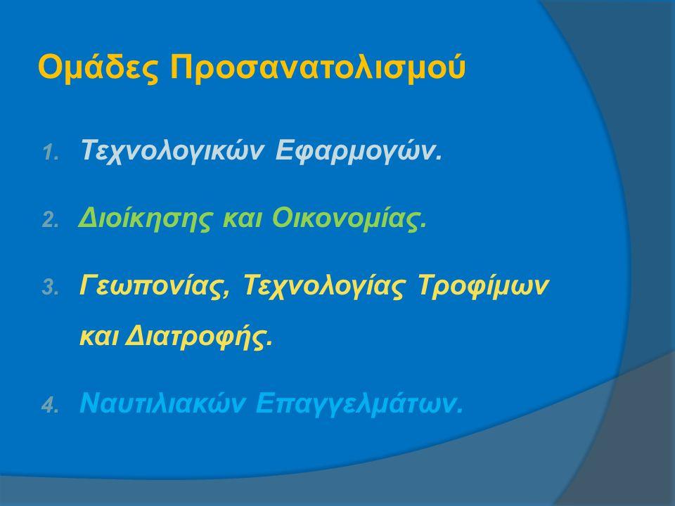 Ομάδες Προσανατολισμού 1. Τεχνολογικών Εφαρμογών.