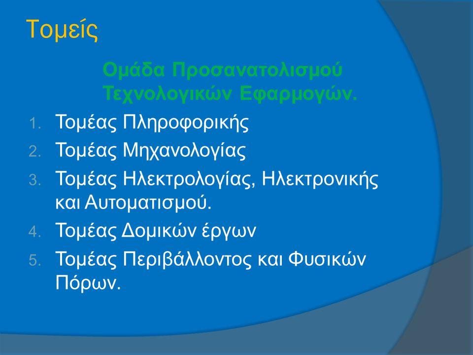 Τομείς Ομάδα Προσανατολισμού Τεχνολογικών Εφαρμογών.