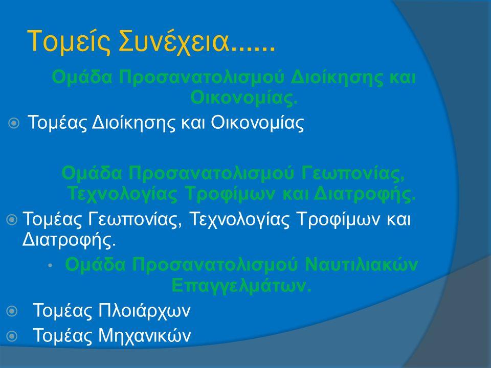 Τομείς Συνέχεια…… Ομάδα Προσανατολισμού Διοίκησης και Οικονομίας.