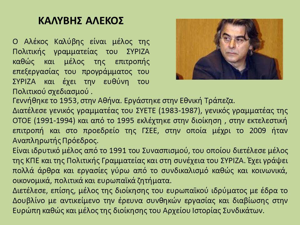 Γεννήθηκε το 1953, στην Αθήνα. Εργάστηκε στην Εθνική Τράπεζα.