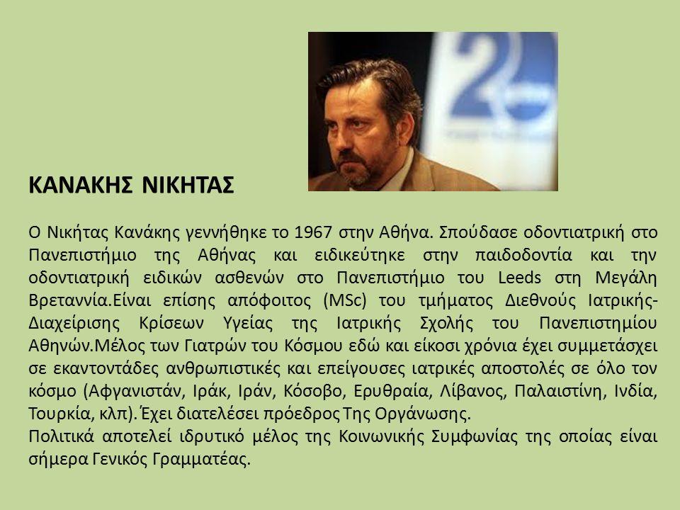 ΚΑΝΑΚΗΣ ΝΙΚΗΤΑΣ Ο Νικήτας Κανάκης γεννήθηκε το 1967 στην Αθήνα.