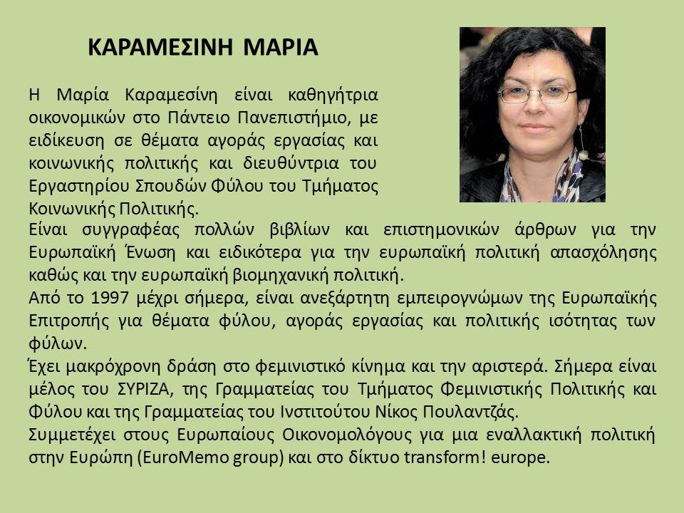 Είναι συγγραφέας πολλών βιβλίων και επιστημονικών άρθρων για την Ευρωπαϊκή Ένωση και ειδικότερα για την ευρωπαϊκή πολιτική απασχόλησης καθώς και την ευρωπαϊκή βιομηχανική πολιτική.