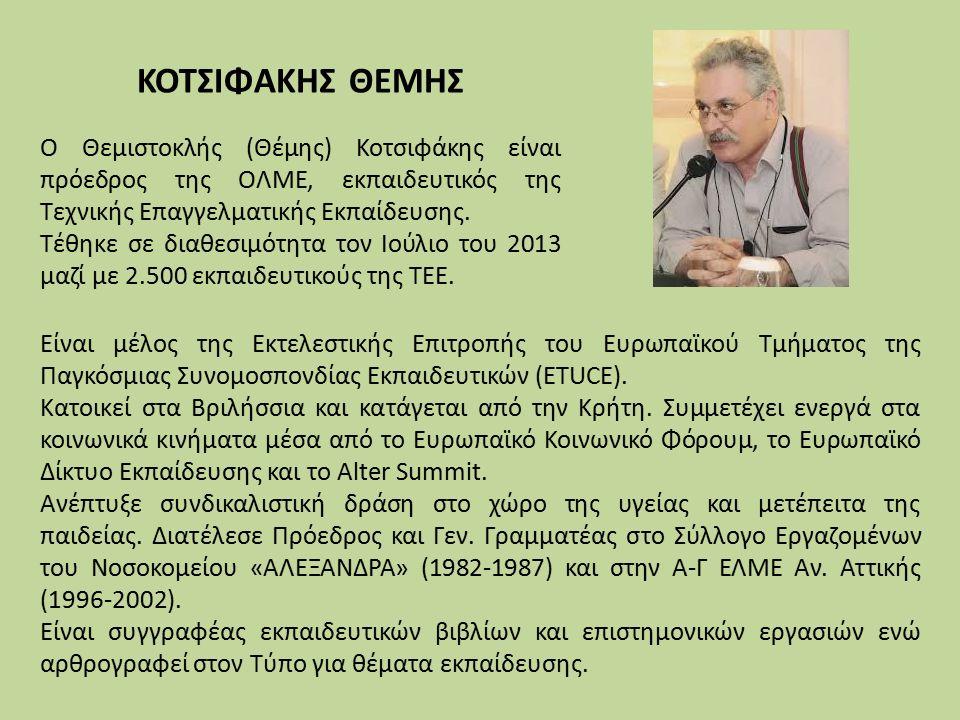 Είναι μέλος της Εκτελεστικής Επιτροπής του Ευρωπαϊκού Τμήματος της Παγκόσμιας Συνομοσπονδίας Εκπαιδευτικών (ETUCE).