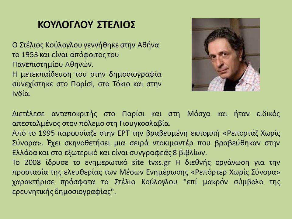 Διετέλεσε ανταποκριτής στο Παρίσι και στη Μόσχα και ήταν ειδικός απεσταλμένος στον πόλεμο στη Γιουγκοσλαβία.