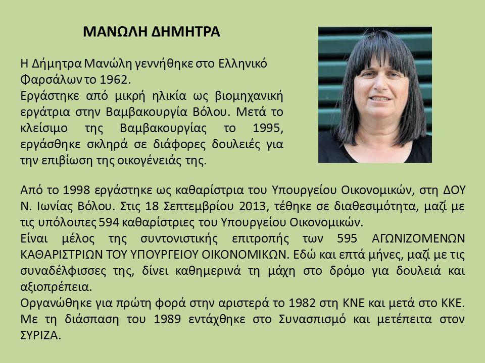 Από το 1998 εργάστηκε ως καθαρίστρια του Υπουργείου Οικονομικών, στη ΔΟΥ Ν.