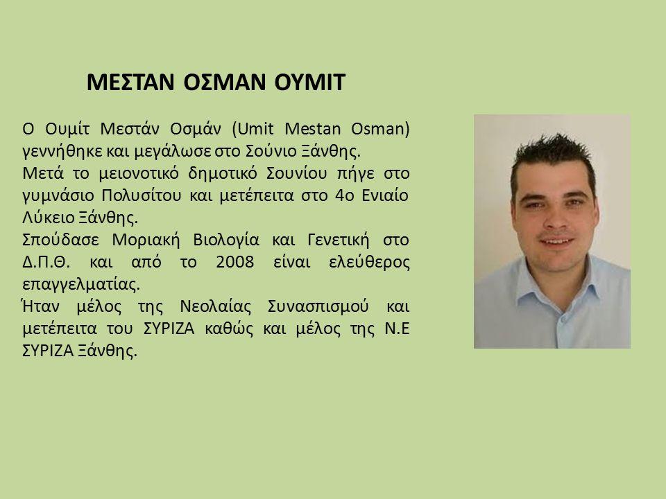 ΜΕΣΤΑΝ ΟΣΜΑΝ ΟΥΜΙΤ Ο Ουμίτ Μεστάν Οσμάν (Umit Mestan Osman) γεννήθηκε και μεγάλωσε στο Σούνιο Ξάνθης.