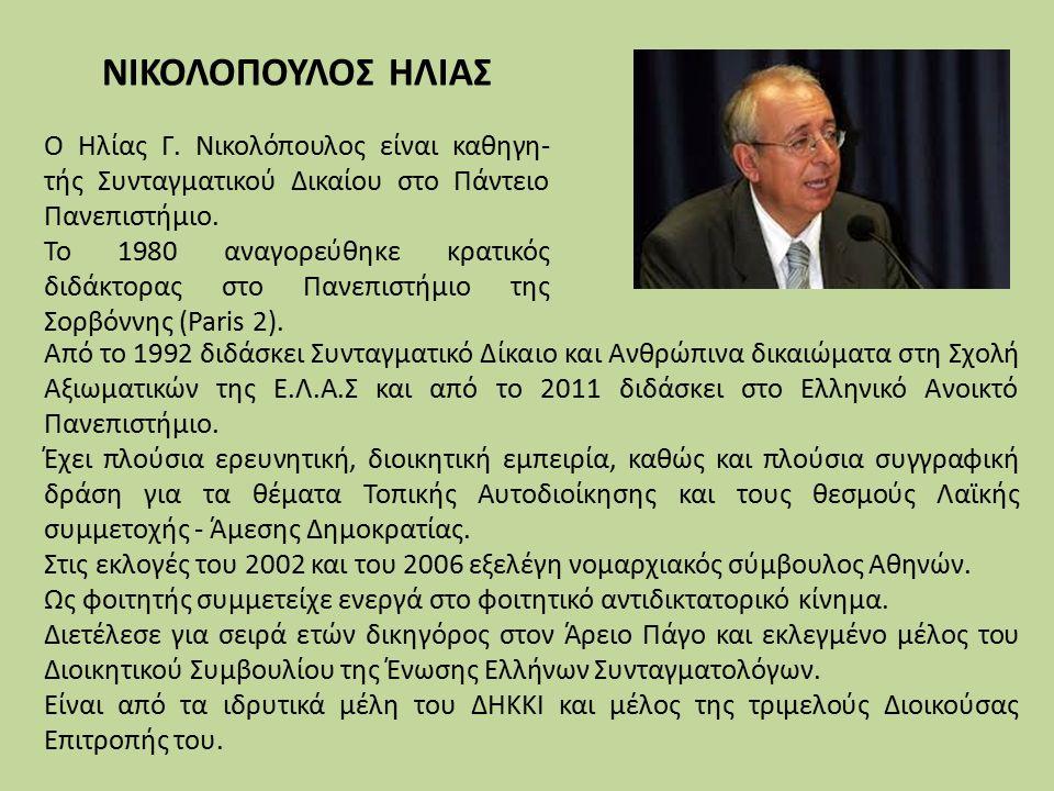 Από το 1992 διδάσκει Συνταγματικό Δίκαιο και Ανθρώπινα δικαιώματα στη Σχολή Αξιωματικών της Ε.Λ.Α.Σ και από το 2011 διδάσκει στο Ελληνικό Ανοικτό Πανεπιστήμιο.
