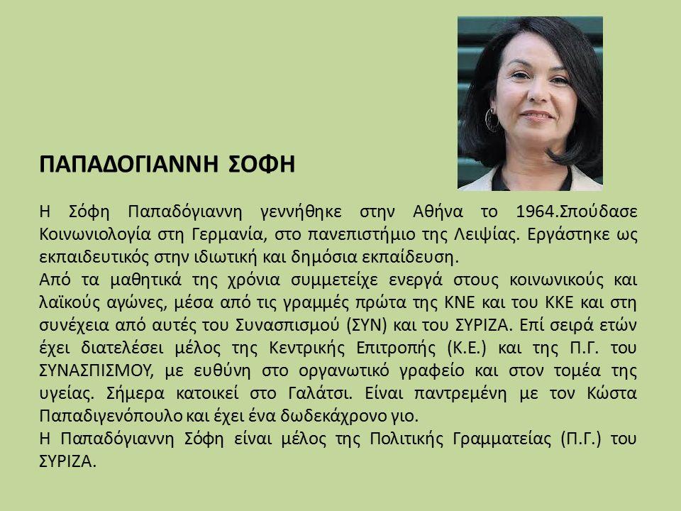 ΠΑΠΑΔΟΓΙΑΝΝΗ ΣΟΦΗ Η Σόφη Παπαδόγιαννη γεννήθηκε στην Αθήνα το 1964.Σπούδασε Κοινωνιολογία στη Γερμανία, στο πανεπιστήμιο της Λειψίας.